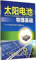 太阳电池物理基础