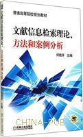 文献信息检索理论.方法和案例分析
