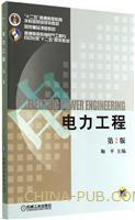 电力工程-第2版