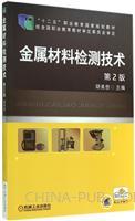 金属材料检测技术-第2版