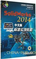 SolidWorks 2014中文版标准实例教程