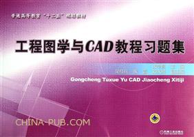 工程图学与CAD教程习题集