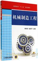 机械制造工程-配电子课件