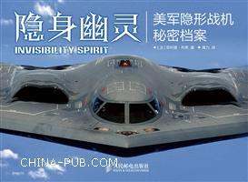 隐身幽灵――美军隐形战机秘密档案