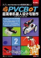 PVCBOT超简单机器人设计与制作