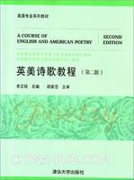 英美诗歌教程(第二版)