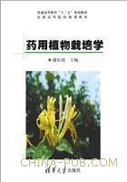 药用植物栽培学