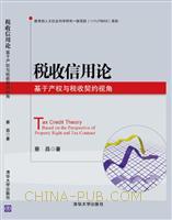 税收信用论:基于产权与税收契约视角