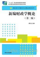 新编财政学概论(第二版)