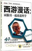 西游漫话・同猴哥一起论道科学:40个经典瞬间带你还原故事背后的科学真相