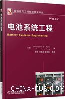 电池系统工程