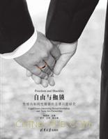 自由与枷锁:性倾向和同性婚姻的法律问题研究