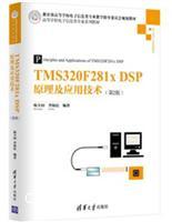 TMS320F281x DSP原理及应用技术(第2版)
