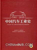 1991-2010-中国汽车工业史