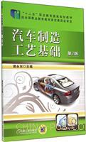 汽车制造工艺基础-第2版
