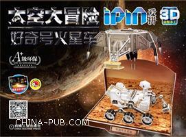 好奇号火星车-太空大冒险-3D益智手工-附赠精美全彩图册