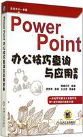 PowerPonit办公技巧查询与应用宝典