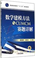 数学建模方法与CUMCM赛题详解