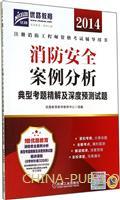2014-消防安全案例分析典型考题精解及深度预测试题-注册消防工程师资格考试辅导用书