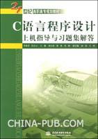 C语言程序设计上机指导与习题集解答