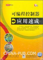 可编程控制器应用速成(2碟装)(VCD)