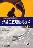 焊接工艺理论与技术-(第2版)