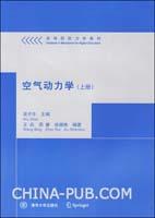 空气动力学(上册)