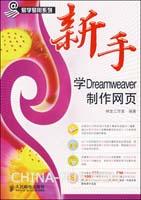 (特价书)新手学Dreamweaver制作网页-(附光盘)