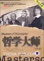 哲学大师(英语读物)