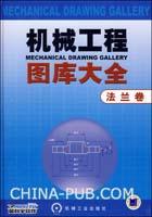 机械工程图库大全-(法兰卷)(含1CD)
