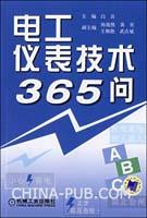 (特价书)电工仪表技术365问