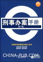 刑事办案手册-(第7版)((附赠价值28元光盘打印即可使用))