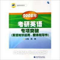 2008年考研英语专项突破.英语知识运用、翻译和写作