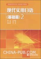 现代实用日语:(基础篇)(2)(附光盘一张)