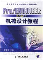Pro/ENGINEER野火版3.0机械设计教程