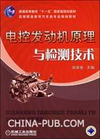 电控发动机原理与检测技术