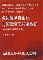 多边贸易自由化与国际劳工权益保护--法律与政策分析