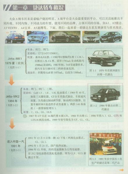 捷达车系维修图解 - china-pub网上书店