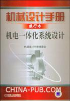 机械设计手册.单行本--机电一体化系统设计