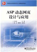 ASP动态网页设计与应用-中等职业学校教学用书(计算机技术专业)