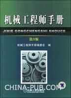机械工程师手册-(第3版)