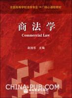 (特价书)商法学