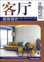 客厅装饰设计-时尚空间