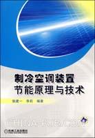 制冷空调装置节能原理与技术