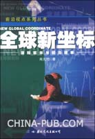 全球新坐标:国际载体与权力转移