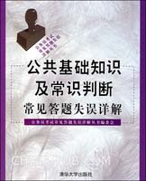 公共基础知识及常识务员考试常见答题失误详解丛书