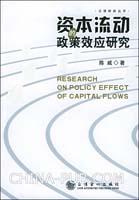 资本流动的政策效应研究