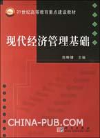 现代经济管理基础[按需印刷]