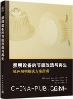 照明设备的节能改造与再生:绿色照明解决方案指南