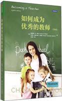 (特价书)如何成为优秀的教师(第8版)